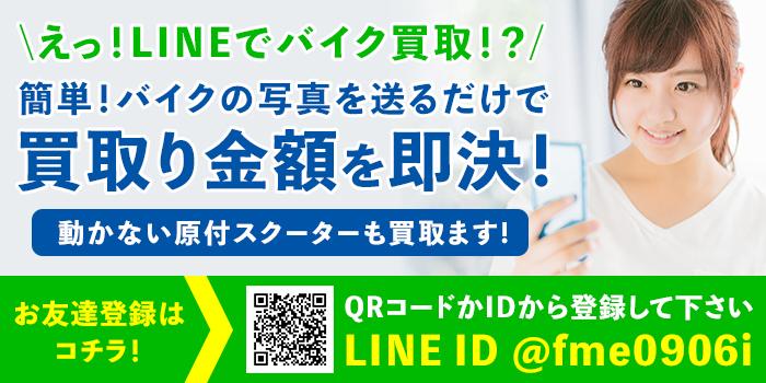 LINEでの買取査定・バイク廃車