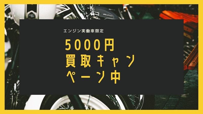 原付バイクの5000円買取りキャンペーン中